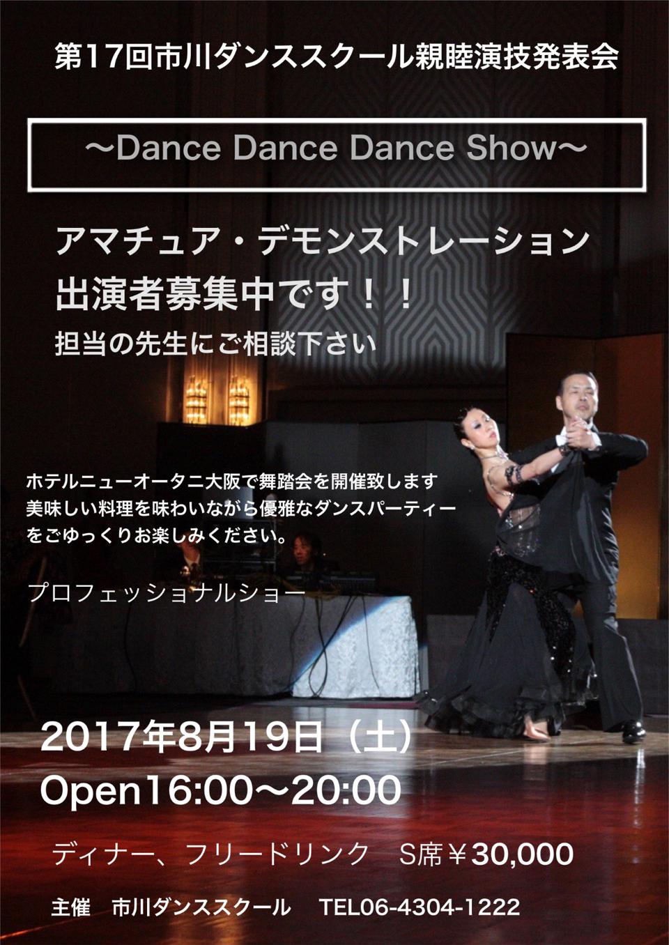 第17回 市川ダンススクール 親睦演技発表会