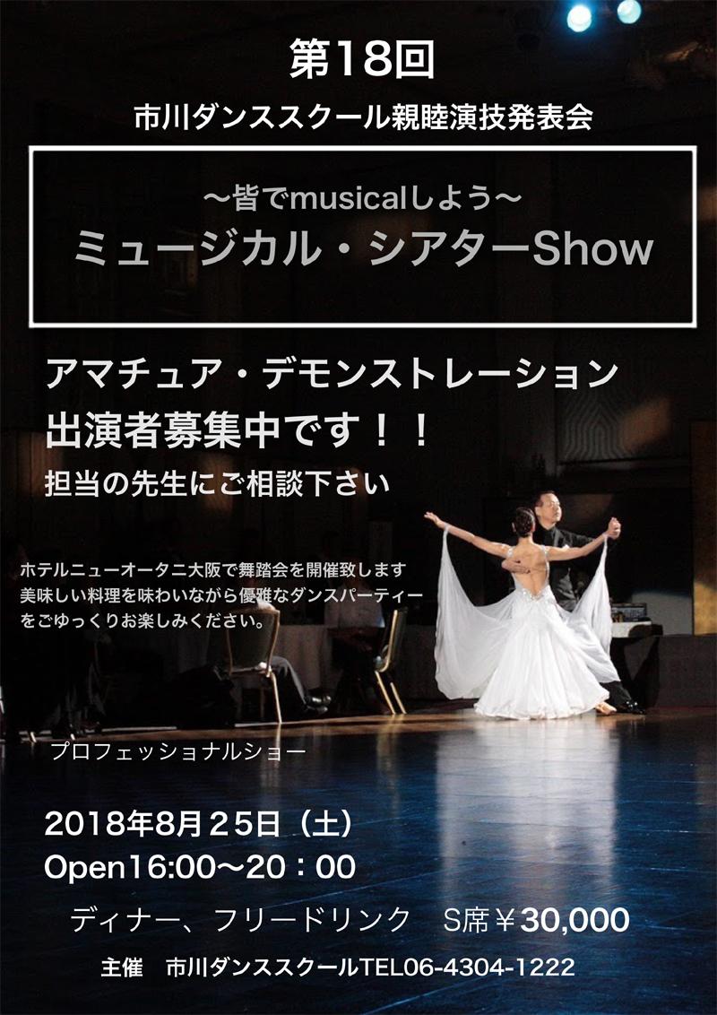 第18回 市川ダンススクール 親睦演技発表会