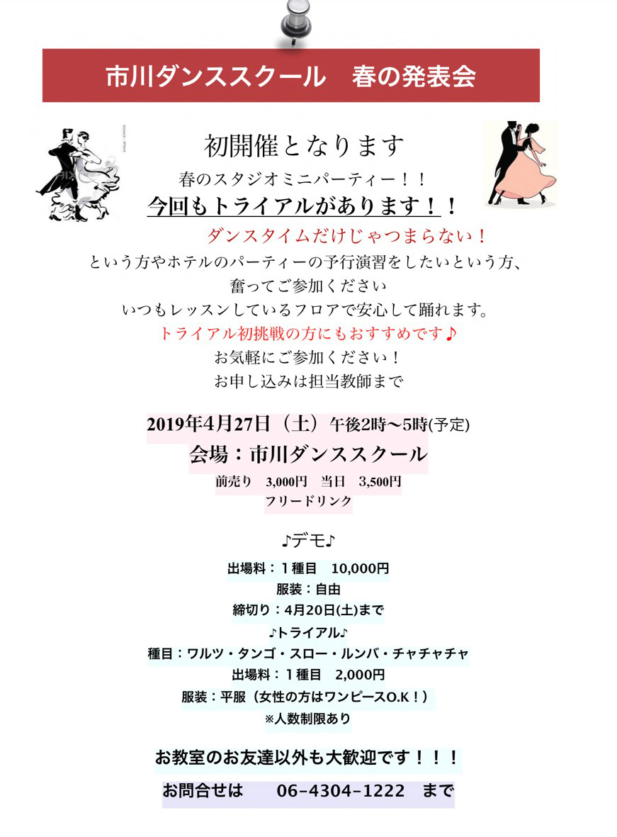 市川ダンススクール 春の発表会