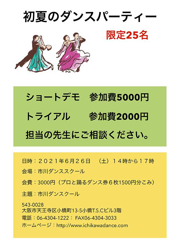 初夏のダンスパーティー<b style='color:red;'>限定25名</b>