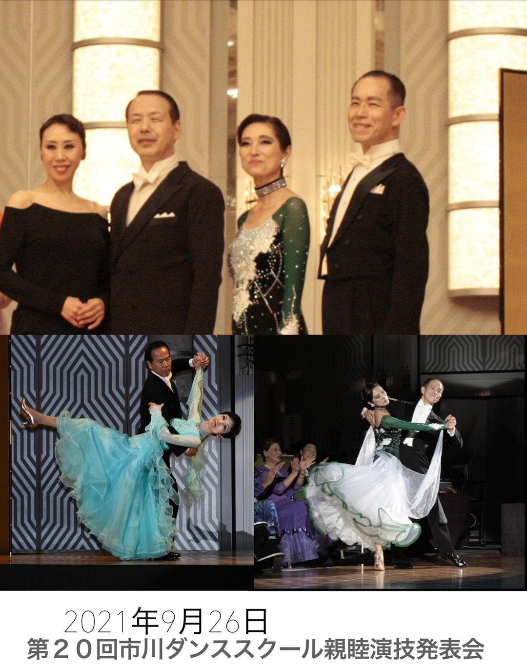 市川ダンススクール20周年記念パーティー